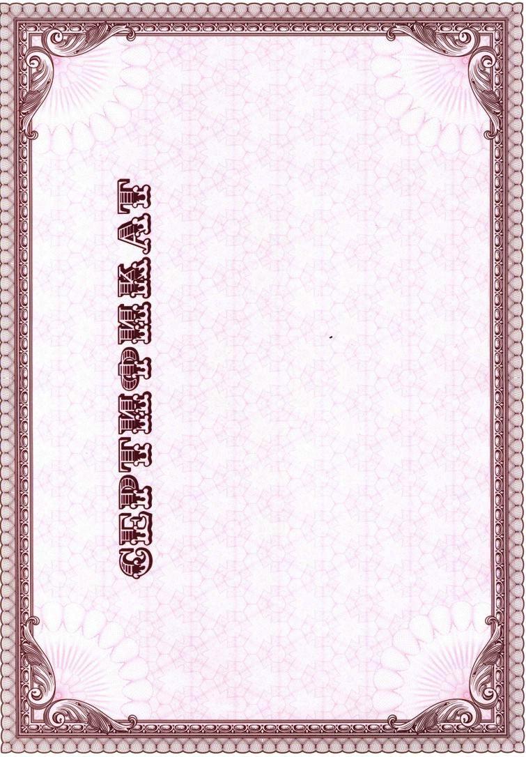 Бланки и образцы сертификата соответствия.