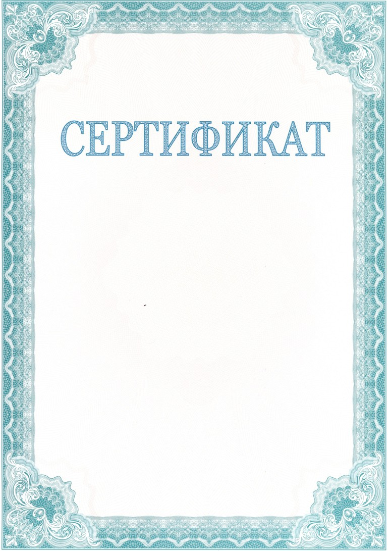 Сертификат бланк скачать бесплатно